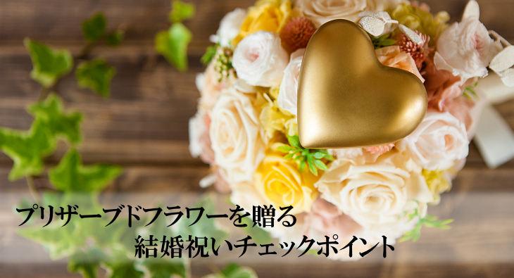 プリザーブドフラワーを贈る結婚祝い チェックポイント