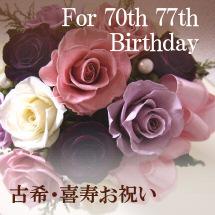 古希・喜寿に贈る誕生日祝いのプリザーブドフラワー