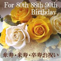 傘寿・米寿・卒寿に贈る誕生日祝いのプリザーブドフラワー
