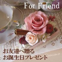 友達への誕生日祝いプリザーブドフラワー