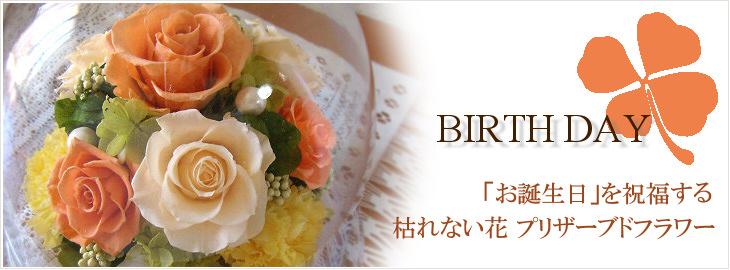 誕生日祝いのプリザーブドフラワー