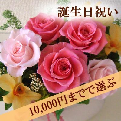 10,000円までで選ぶ誕生日祝いのプリザーブドフラワー