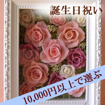 10,000円以上で選ぶ誕生日祝いのプリザーブドフラワー