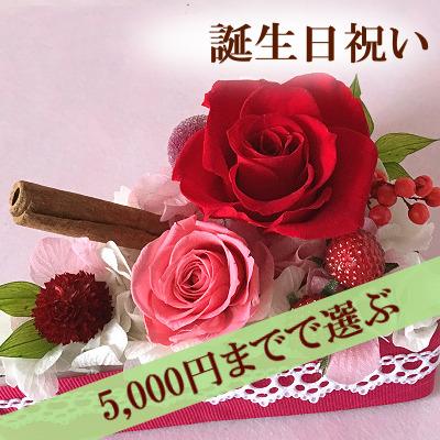 5,000円までで選ぶ誕生日祝いのプリザーブドフラワー