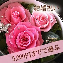 5,000円までで選ぶ結婚祝いのプリザーブドフラワー