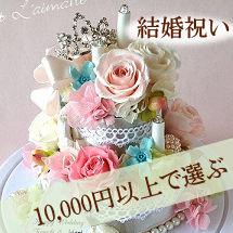 10,000円以上で選ぶ結婚祝いのプリザーブドフラワー
