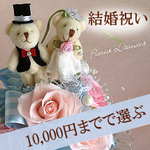 10,000円までで選ぶ結婚祝いのプリザーブドフラワー