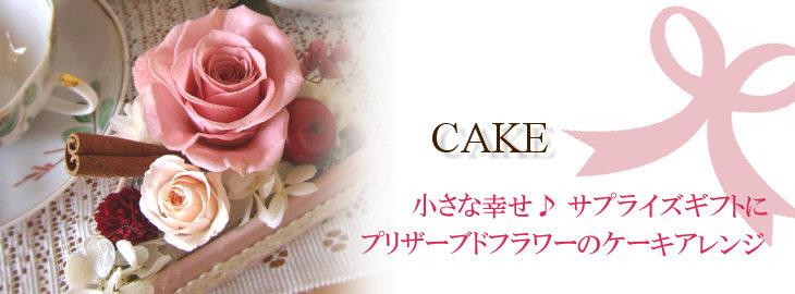 ケーキアレンジ特集