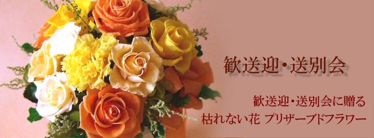 送別・歓送迎の花特集