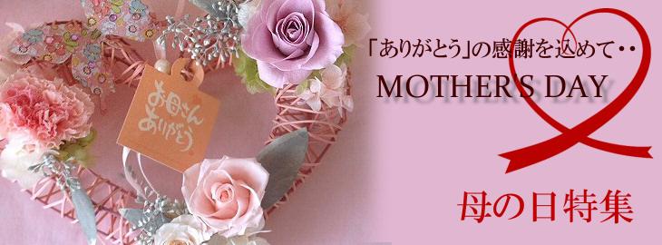 母の日のプリザーブドフラワー