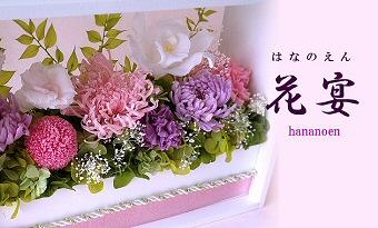 花宴(菊姫)