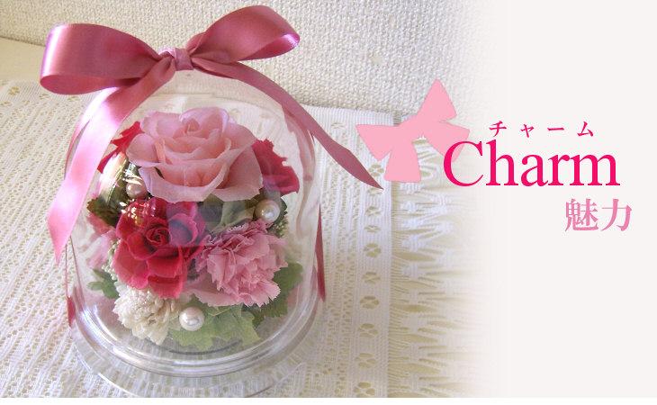 チャーム(ピンク)【プリザーブドフラワー】