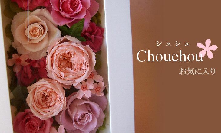 シュシュ(ピンク)【プリザーブドフラワー】