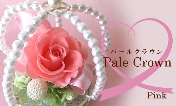 パールクラウン(ピンク)【プリザーブドフラワー】