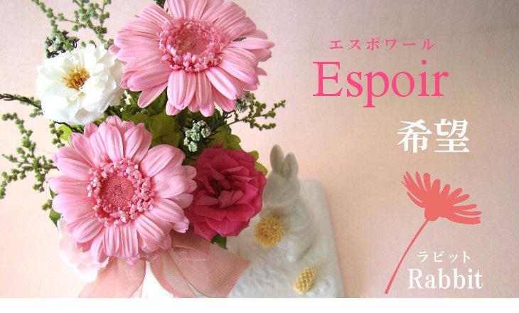 エスポワール・ラビット(ピンク)【プリザーブドフラワー】