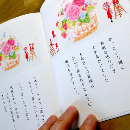 小さな妖精(ピンク)【プリザーブドフラワー】