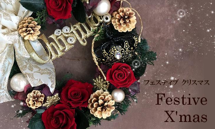 フェスティヴクリスマス(レッド)【プリザーブドフラワー】