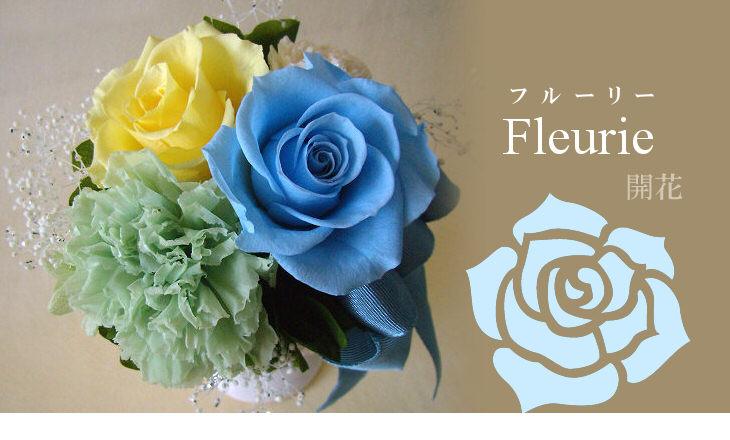 フルーリー(ブルー)【プリザーブドフラワー】