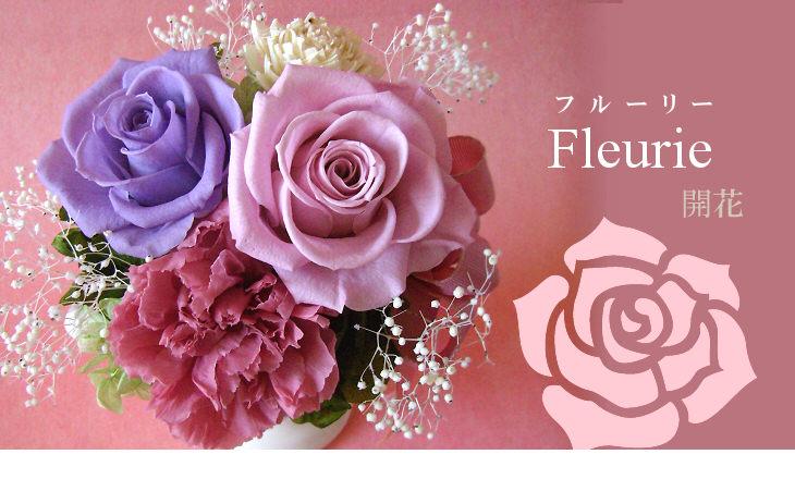 フルーリー(ピンク)【プリザーブドフラワー】