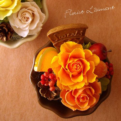 フルーツケーキ(オレンジ)【プリザーブドフラワー】