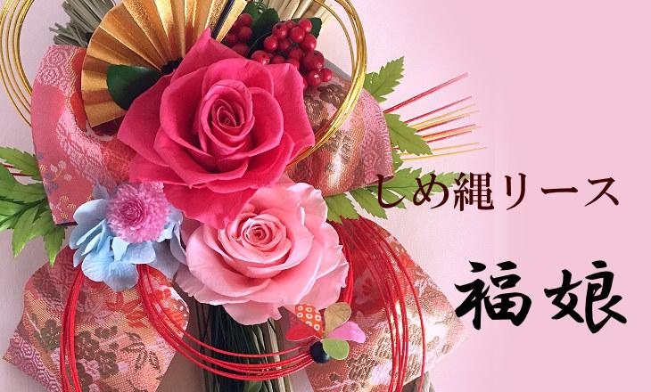 しめ縄リース・福娘(ピンク)【プリザーブドフラワー】