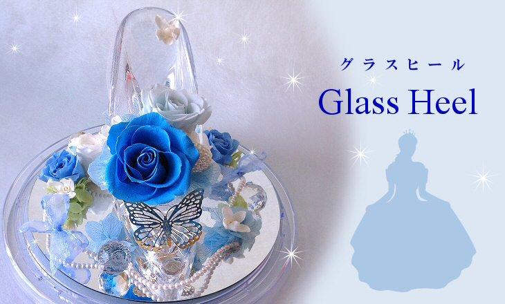 グラスヒール(ブルー)