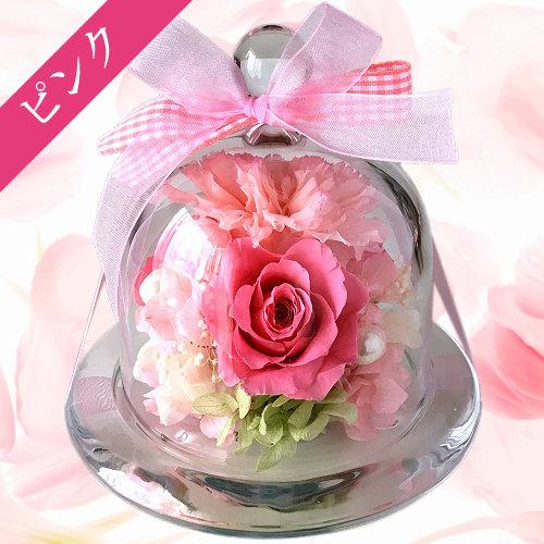 グラスドーム(ピンク)