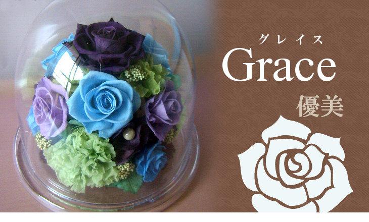 グレイス(ブルー)【プリザーブドフラワー】