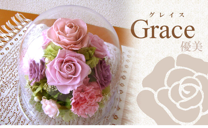 グレイス(ラベンダーピンク)【プリザーブドフラワー】