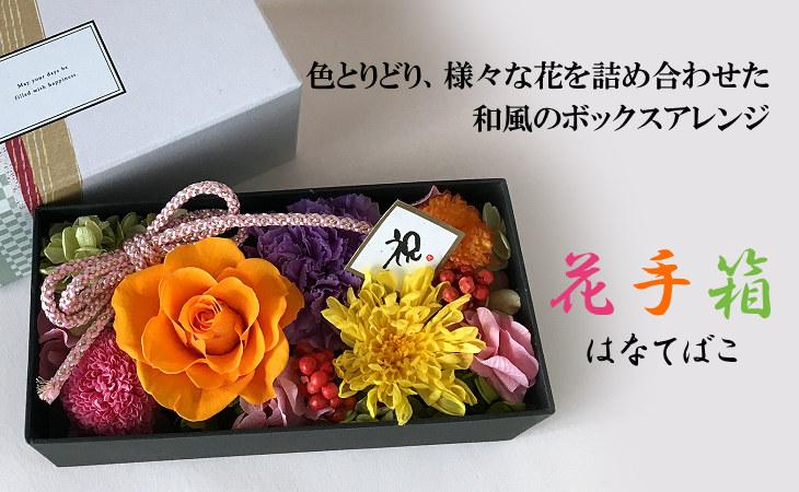 花手箱(ピンク)