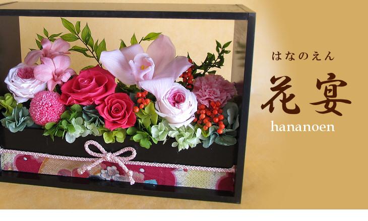 花宴(ピンク)【プリザーブドフラワー】