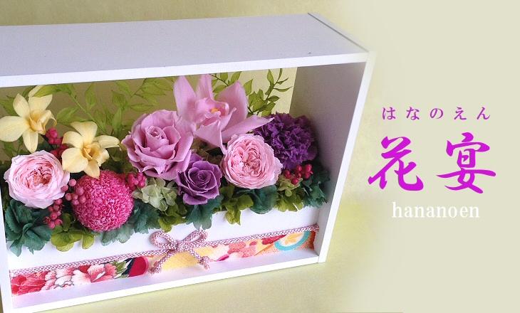 花宴(ラベンダー)【プリザーブドフラワー】