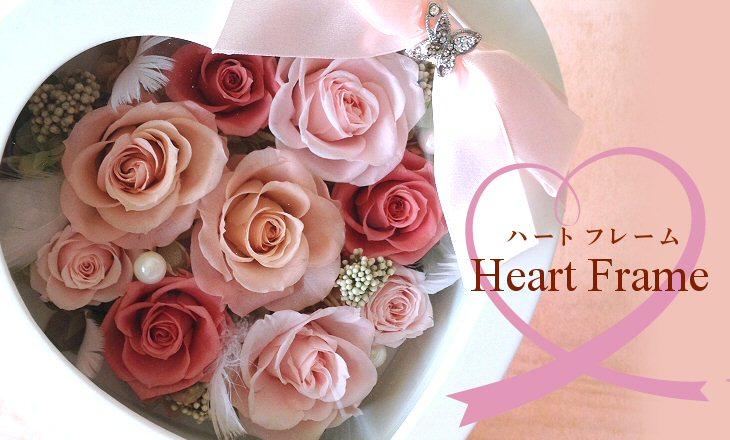 ハートフレーム(ピンク)【プリザーブドフラワー】