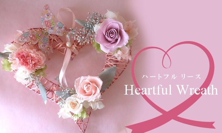 ハートフルリース(ピンク)【プリザーブドフラワー】