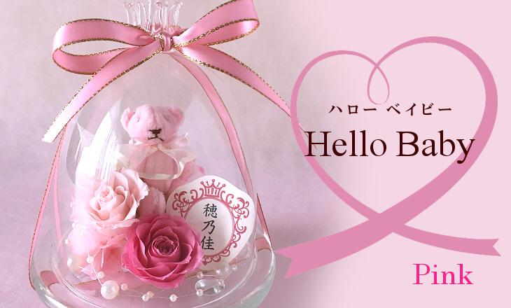 ハローベイビー(ピンク)【プリザーブドフラワー】