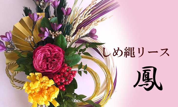 しめ縄リース・鳳(紫)【プリザーブドフラワー】