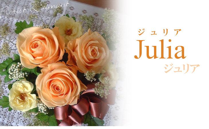 ジュリア【プリザーブドフラワー】