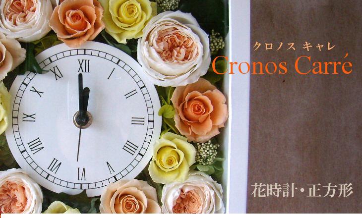 花時計(オレンジ)【プリザーブドフラワー】