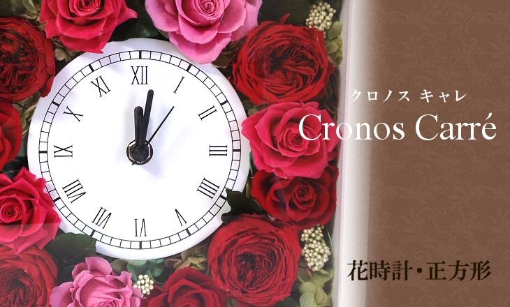 クロノス・キャレ(レッド)【プリザーブドフラワー】