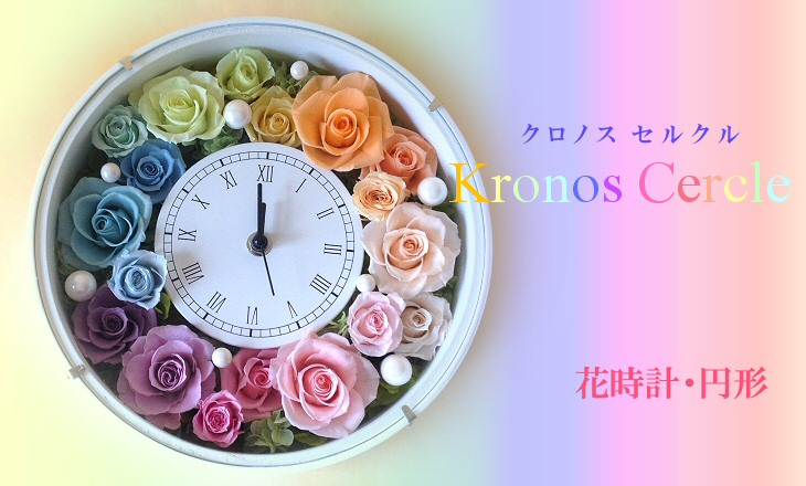 クロノス・セルクル(パステル)【プリザーブドフラワー】