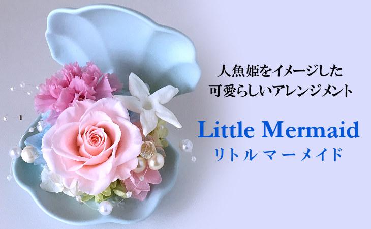 リトルマーメイド(ピンク)