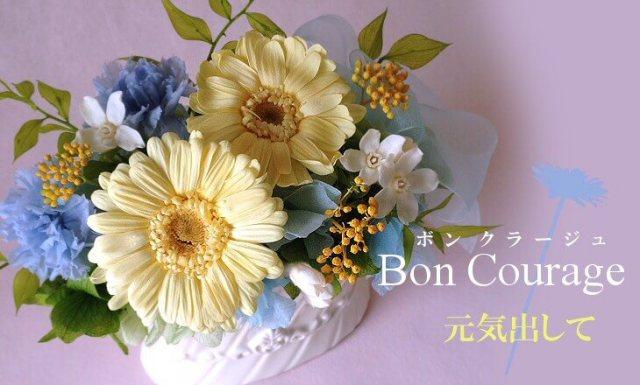 お供え、お悔やみ花のプリザーブドフラワー 人気3位  ボンクラージュ(イエロー)