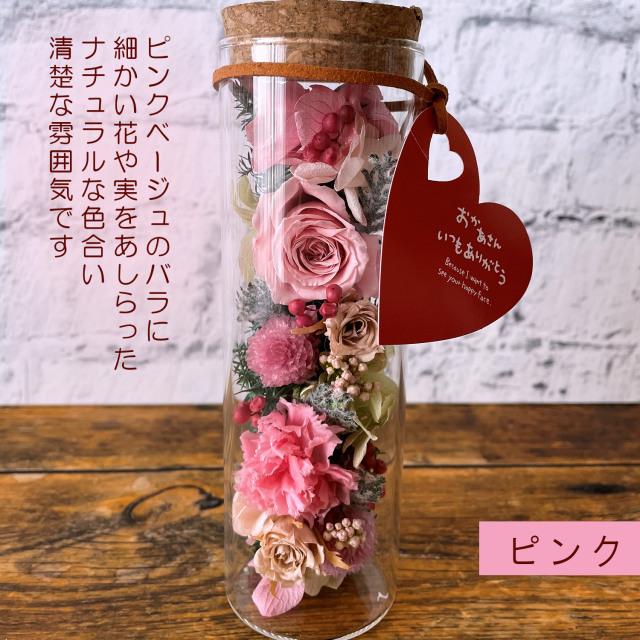 ボトルフラワー(ピンク)【プリザーブドフラワー】