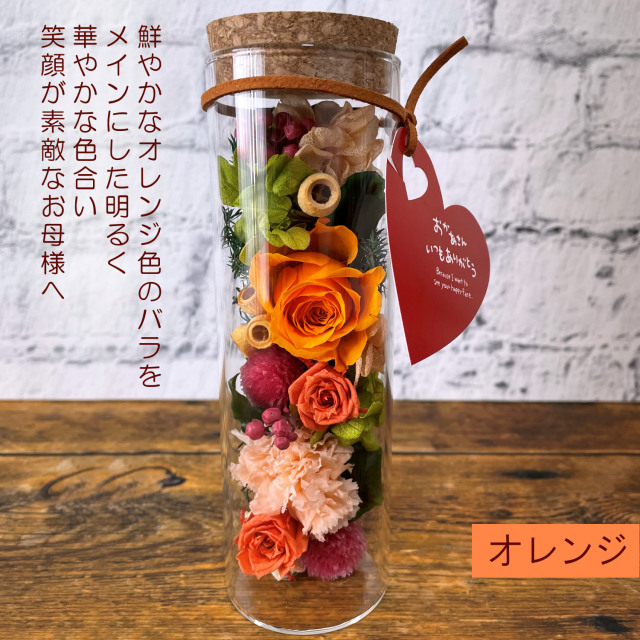 ボトルフラワー(オレンジ)【プリザーブドフラワー】