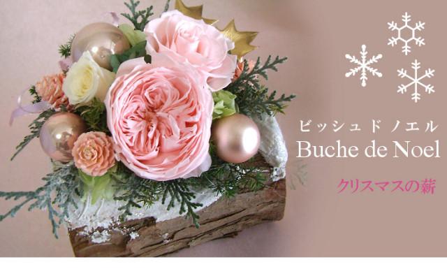 クリスマスアレンジ 人気2位 ビッシュドノエル(ピンク)