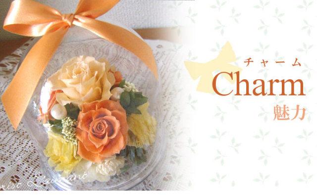 敬老の日の人気1位プリザーブドフラワー  チャーム(オレンジ)