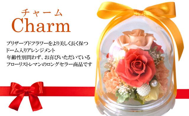 誕生日祝いのプリザーブドフラワー 人気1位  チャーム(オレンジ)