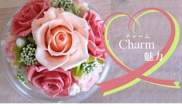 母の日のプリザーブドフラワー 人気1位  チャーム(ピンク)