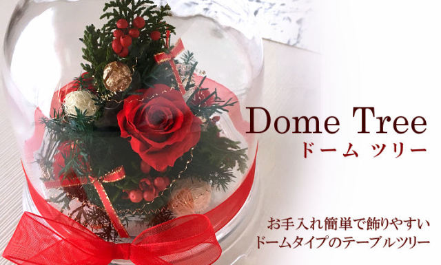 クリスマスリース 人気3位 ドームツリー(レッド)
