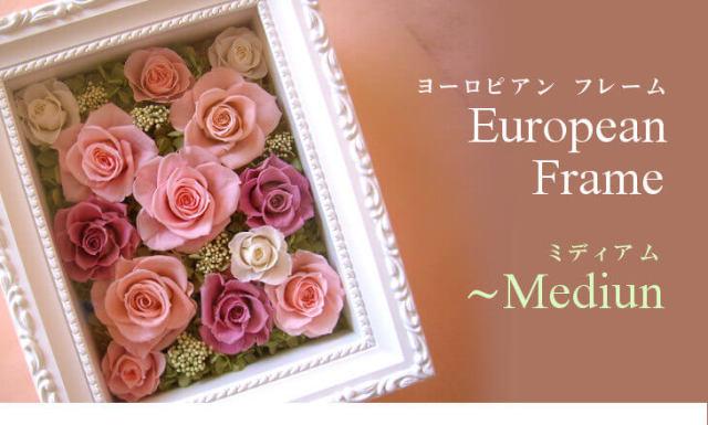 結婚祝いのプリザーブドフラワー 人気3位  ヨーロピアンフレーム・ミディアム(パステルピンク)
